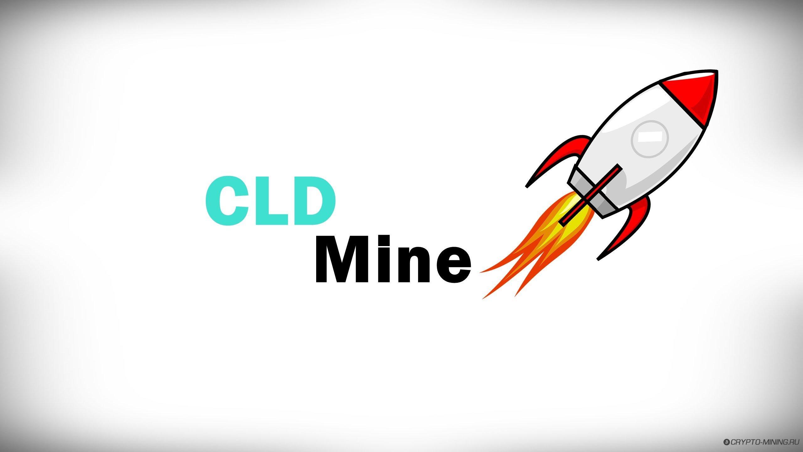 CLDMine отзыв
