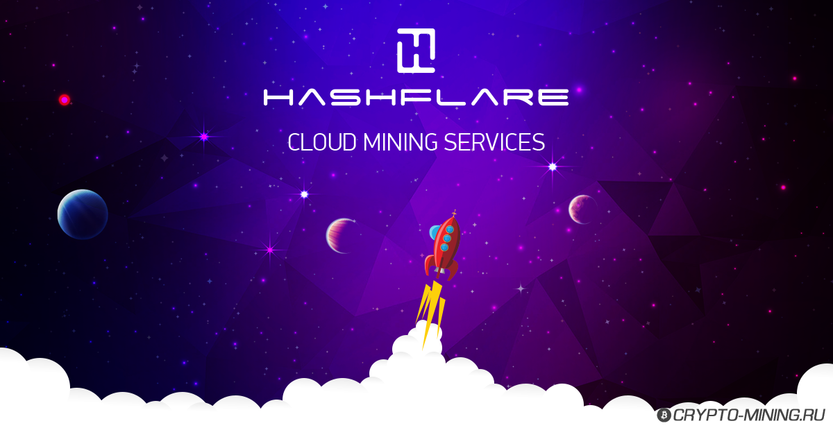 HashFlare.io отзывы. Надёжный облачный майнинг.