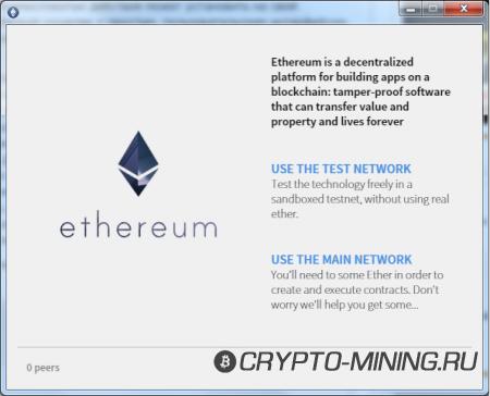 Ethereum кошелек установка на windows