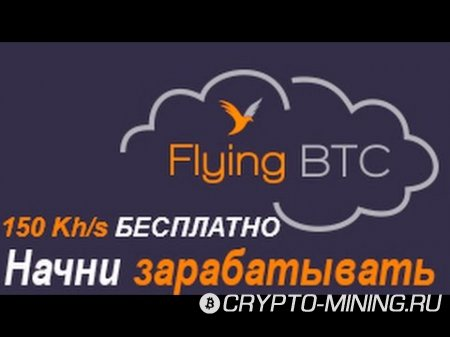 FlyingBtc.com - облачный майнинг. Копия HashOcean. Отзывы.