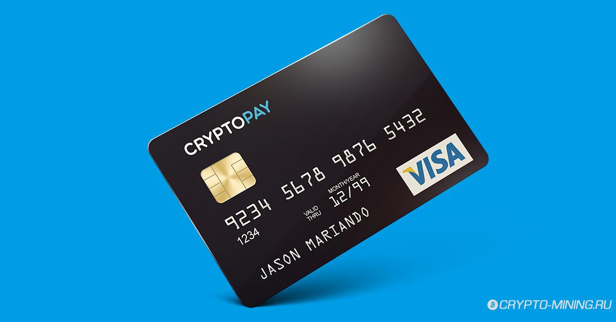 Cryptopay.me - дебетовая BitCoin карта. Отзывы.