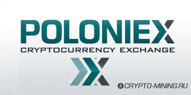 Poloniex.com - биржа криптовалют.  Как работать? Отзывы.