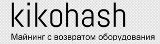KikoHash.com - облачный майнинг с возвратом оборудования! Отзывы.